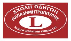 Σχολές οδηγων Παπαδημητρόπουλος